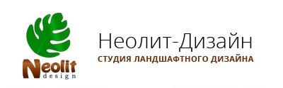 Неолит Дизайн Logo